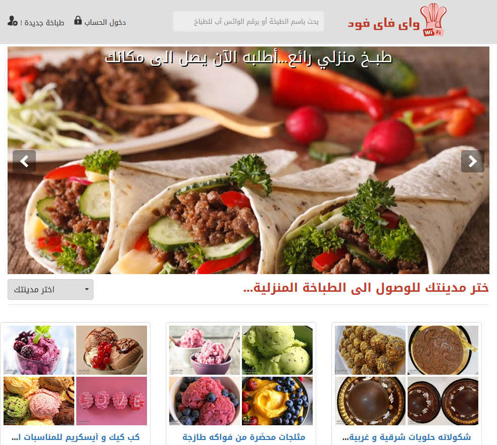 Development of Food Suppliers Listing Website- Wififood
