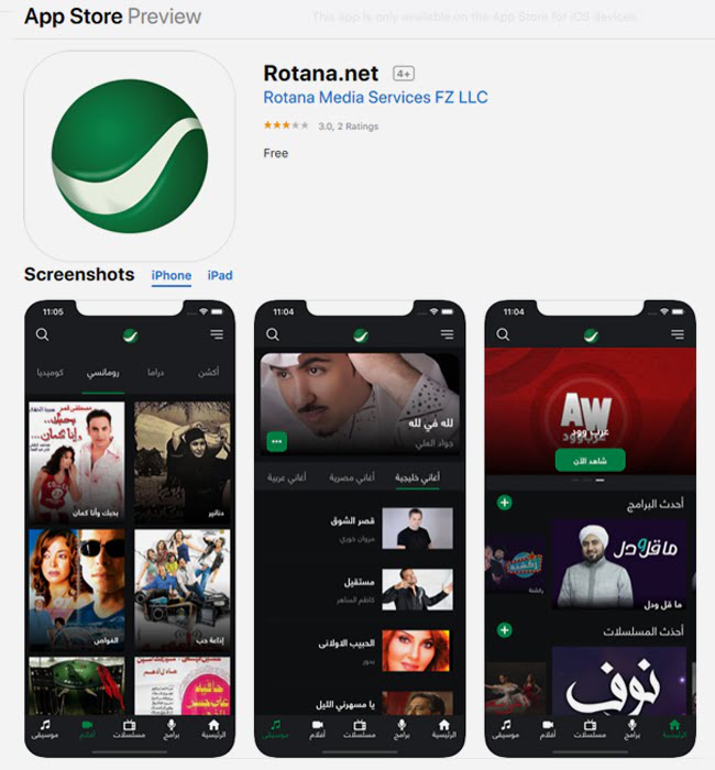 iOS & Android App Development for Media industry 'Arabic Media'